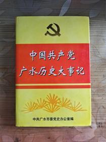 中国共产党广水历史大事记(1921--1998)