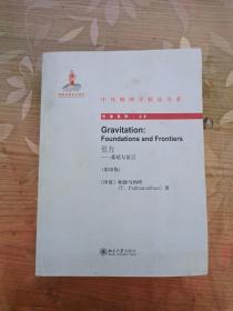 中外物理学精品书系·引进系列·引力:基础与前沿(影印版)