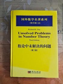 国外数学名著系列(影印版)29:数论中未解决的问题(第3版)