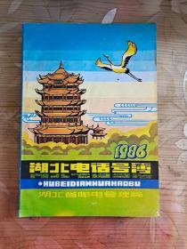 湖北电话号簿1986