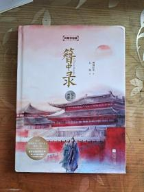 簪中录纪念画册 长阳手绘版 精装