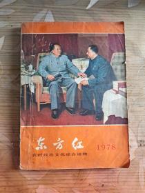 东方红1978