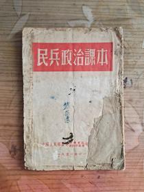 民兵政治课本   1951