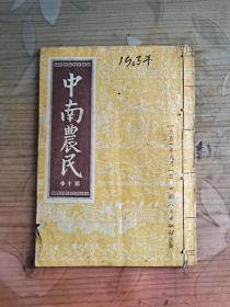 中南农民(第十本) 1951年