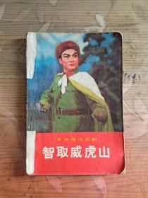智取威虎山1970年7月演出本