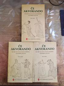 水浒传 世界语   三册