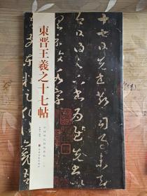 中国历代经典碑帖:东晋王羲之十七帖