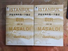 伊斯坦布尔是一个童话【上下】