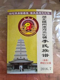 湖北随州河光化铺李氏族谱 (叁卷)  终校订正版 2016.7