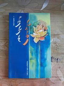 金莲花(蒙古文版)