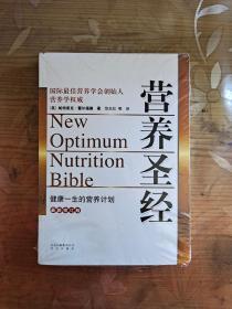 营养圣经 未开
