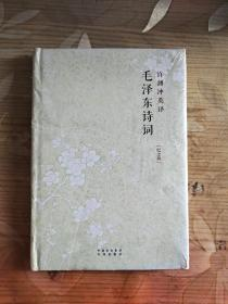 许渊冲英译:毛泽东诗词  未开封