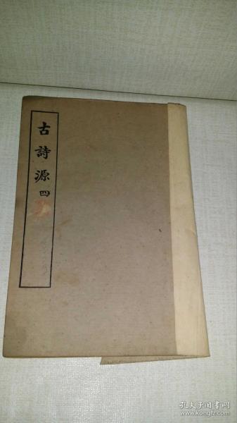 古诗源(四) 卷十二-----卷十四,线装一册