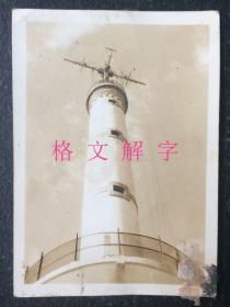 民国老照片 上海 外滩 标志性建筑 气象信号台