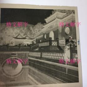 老照片底片 约50年代 风景建筑 文昌宫(锁虹桥) 清晰度很高 2张合售