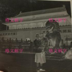 老照片底片 约50年代 北京 天安门 美女儿童 石狮子 6张 合售