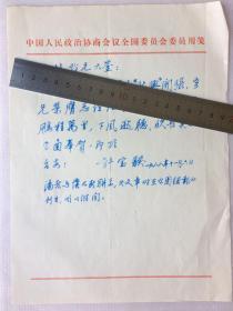 信札,一通一页,1909年生于浙江杭州,1932年毕业于燕京大学哲学系,后在广州、北京多所大学任教。民主革命同盟发起人之一。