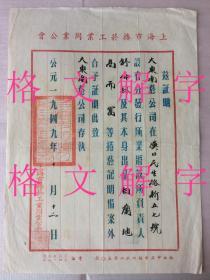 """大东南烟草公司,1949年,上海市卷烟工业同业公会,证明,大东南烟公司在汉口民生路……设有分发……负责人舒仲林及其本身出品白兰地、高而富等卷烟记明备案……""""左下角钤印,""""上海市卷烟工业同业公会理事长"""",可知是当时的理事长写的。"""