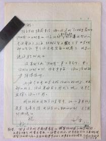 """信札,一通一页,著名红学专家,南京大学教授,提到""""前年你交我送南博展览的诸暨越剧团红楼梦彩色剧照"""""""