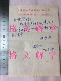 """象棋,屠景明,一页,祖籍湖州,1922年生于上海,四十年代成名,50年代成为""""华东五虎将""""之一,为中国象棋事业的发展做出了积极贡献。(赠一张:1974年,山西队——上海长宁 张致忠 许立勳)"""