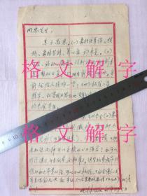民国象棋大师:林幼如,信札两通,两纸,1961年,写在老账本纸上,谈到象棋古谱的版本,很有研究价值。林幼如,(1920——1963年),生于福州,其父新如、兄锦云都是福州象棋名手。他长期考证象棋发展史,大力挖掘、整理古谱。