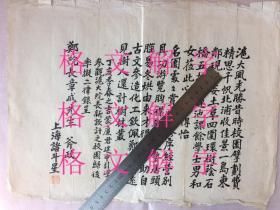民国 手稿 诗稿 1947年 名人 毛笔 书法好 古体诗词,内容和沪江大学 郑章有关 诸斗星 长约37cm,宽约28cm