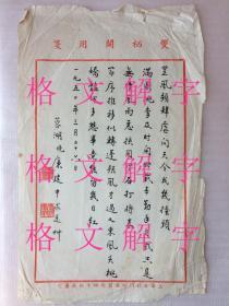 著名诗词家 名人 诗稿 无锡人 廉建中 民国时期任沪江大学文学院教授 1950年 双栖阁用笺