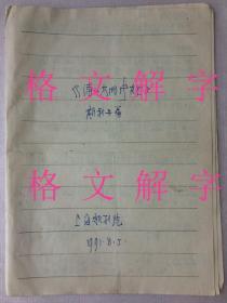 越剧开篇,《浦江太湖传友情》,上海越剧院纸,1991年,华东洪水