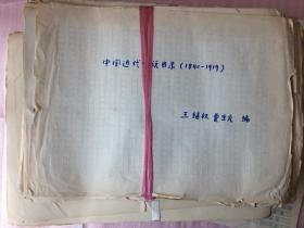名人手稿,浙江上虞人,中文系教授,近代文学史著名学者,夏志清的亲戚。《中国近代小说目录》,一千多页,重约十五六斤。