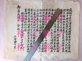 民国 手稿 诗稿 1947年 名人 毛笔 书法好 古体诗词,内容和沪江大学 郑章有关,诸斗星 长约37cm,宽约28cm