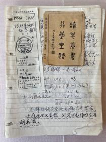 大学历史系教授的日记,参加各种学术会议,和很多名人的来往(有一个补图)