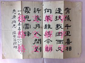名人,毛笔,诗稿,宜兴老诗人,篆刻家,陆缶翁(陆樨游) 惠康 (陈向志,著名的心胸外科专家),长约38cm,宽约26.5cm