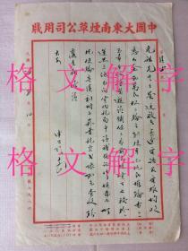毛笔信札,书法精美,很有特点,大东南烟草公司用笺,民国38年8月14日,写信人应该是大东南烟草公司上海的领导