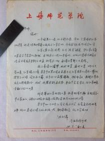 """信札,红学,上海师范学院信纸,一通一页,""""红学之盛,已越国界"""""""