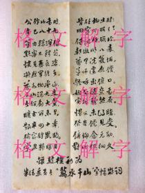 """诗词书法一页,录赵朴初为朱德委员长""""万水千山""""字幅题字,书法功力深厚,应为名家之手。长宽约27cm,16.5cm"""