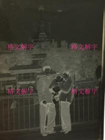 老照片 底片 约50年代 北京 北海公园 天安门 石狮子 美女帅哥 4张 合售