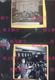 (第2个补图)1300多张上海照片,抄家,总路线大跃进漫画,首批赴江西的知识青年,批三字经,大光明电影院,串联,好八连,五金一店,庆祝中国成立二十六周年,永安里委向阳院,欢送退伍军人,红军长征,车行,江海关,日本宪兵队,国民大会,运动会,新华书店,戏剧服装门市部,民兵,一百货,梁仁达……红代会,银行,第三次妇女代表大会,十大召开,美国租界,乒乓队,群众歌咏大会,革命样板戏影片汇映胜利闭幕,工部局