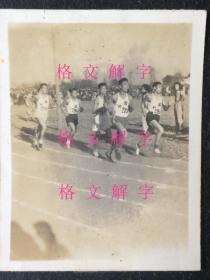 """罕见影像 非常珍贵 体育 民国 老照片 8张 1947年 上海市 运动会 男子 女子 益社 美女袖章十字 此运动会应该是1947年上海市全市运动会 可能有""""中国马拉松第一人""""著名运动员楼文敖"""