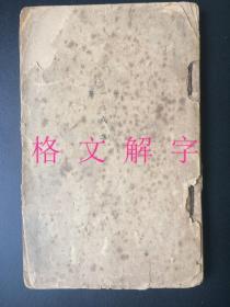 (全网查不到相关信息,孤品级)非常罕见,非常珍贵,长篇白话文诗歌,关于陈胜吴广起义的,包括第一部《戍卒》,第二部《陵工》