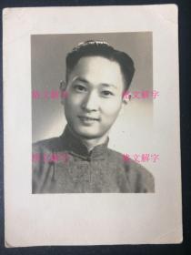老照片 民国 男子 很帅 像是戏曲演员 纸厚,纸质很好