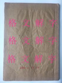 书法一本,毛笔,诗稿,原创诗词,达观诗词,1979年,《哀悼毛主席》等