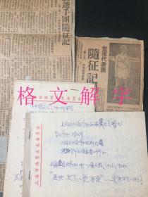 1936年,民国报纸,剪报,2张, 《世运代表团随征记》, 中国参加柏林奥运会的报纸, 民国中央通讯社记者,中国第一个报道奥运会的新闻人,冯有真