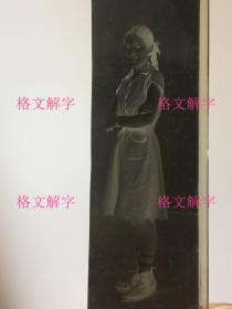 老照片底片 约50年代 辫子美女 手表 裙子 全身照 长条