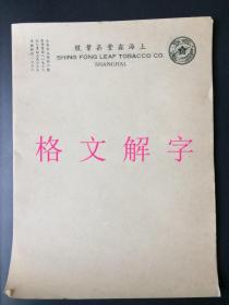 """罕见 民国 空白纸 烟草收藏 上海鑫丰烟叶号 永安街(即现在的永安路) 纸张有水印""""shanghai bond"""" 有商标图案 51张左右"""
