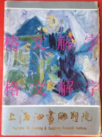 """上海油画雕塑院:写着""""一九八五年十二月十日下午二时,吕蒙,唐云,吴景泽和我同去祝贺,唐云讲了话。"""""""