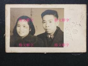 老照片 民国 美女 情侣 合影 上海丁香照相馆 2张 合售