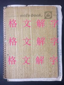 上海某个人的手写手抄一批,内有英文书信的底稿(可以据此判断作者信息,待考),诗词抄8页,有古诗有现代诗,有丁宁《婚事回忆》,有钱钟书《答燕谋》,命丧断头台的法国王后9页,傅雷译《约翰·克利斯朵夫》26页