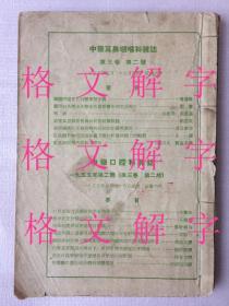 """罕见 民国书 医学研究类 关于男女 内容非常非常好 上海东亚书局,160页 钤印两枚,不认识 """"仪?凤?斋藏书印"""",(此书的内容和其他同名的书不一样)"""