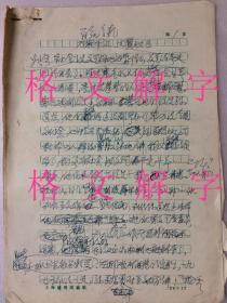 """手稿,上海越剧院,比翼双飞,关于王文娟,孙道临,""""一九七五年的一天,孙道临曾对王文娟讲"""""""