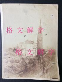 特好!老照片 民国 浙江杭州保俶塔 非常珍贵的历史照片 10.5 × 8.2 cm